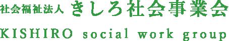 社会福祉法人 きしろ社会事業会